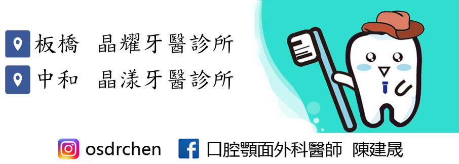 口腔顎面外科醫師 陳建晟